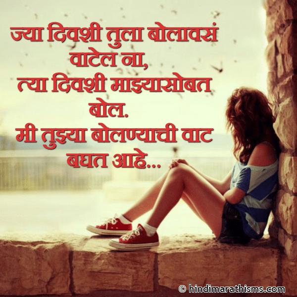 Mi Tujhya Bolnyachi Vaat Baghat Ahe Image