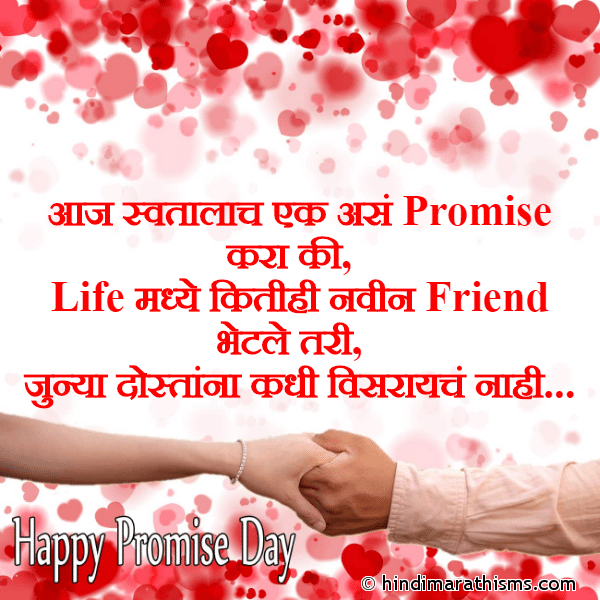 Promise Day SMS for Friends Marathi PROMISE DAY SMS MARATHI Image