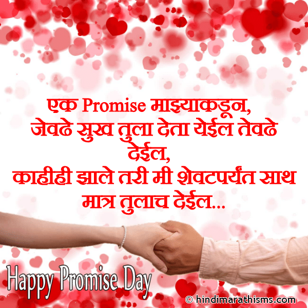 Promise Day SMS for Girlfriend Marathi PROMISE DAY SMS MARATHI Image