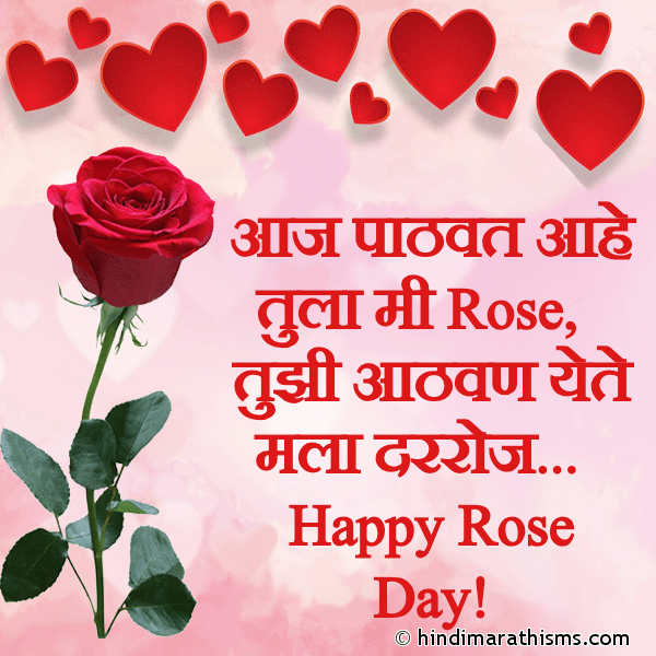 Rose Day Marathi SMS for Girlfriend ROSE DAY SMS MARATHI Image