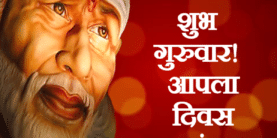 Sai Baba Status Marathi Image