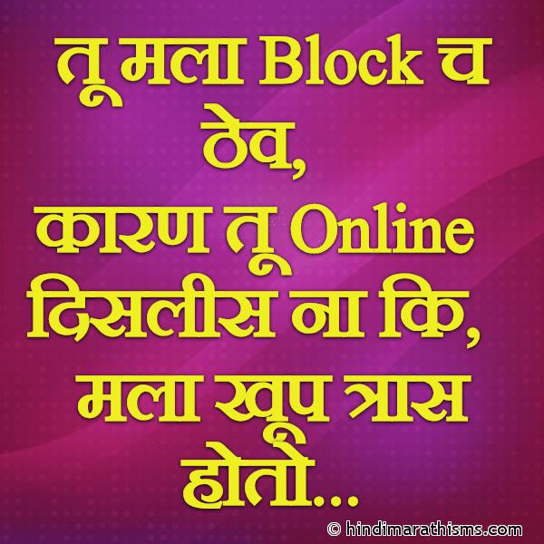 Tu Mala Block Ch Thev WHATSAPP SAD STATUS MARATHI Image