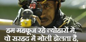 Bhartiya Jawanon Ki Holi Image
