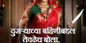 Dusryachya Bahinibaddal Tevdhech Bola Image