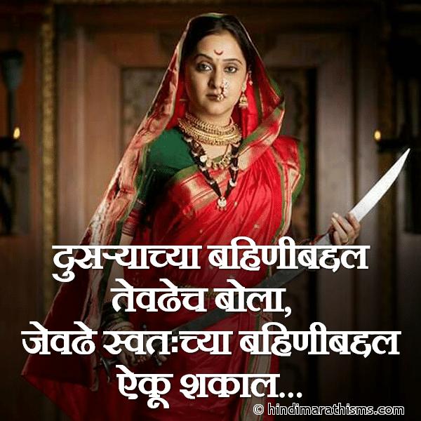 Dusryachya Bahinibaddal Tevdhech Bola REAL FACT SMS MARATHI Image