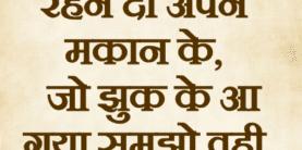 Jo Jhuk Gaya Wahi Apna Hai Image