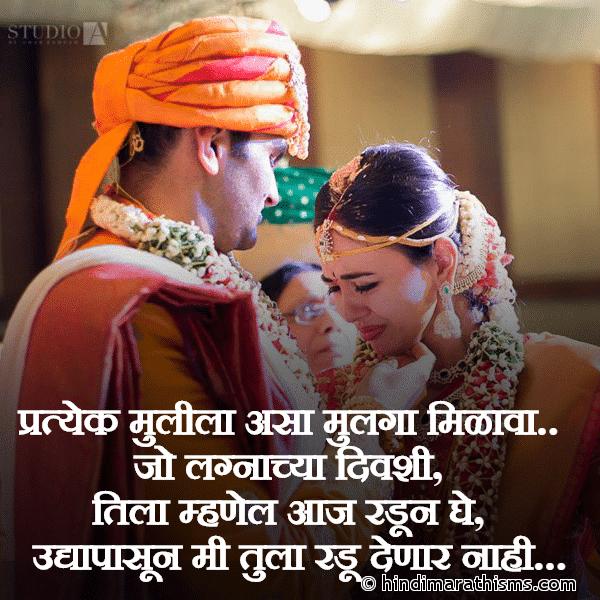 Pratyek Mulila Asa Mulga Milava LOVE SMS MARATHI Image