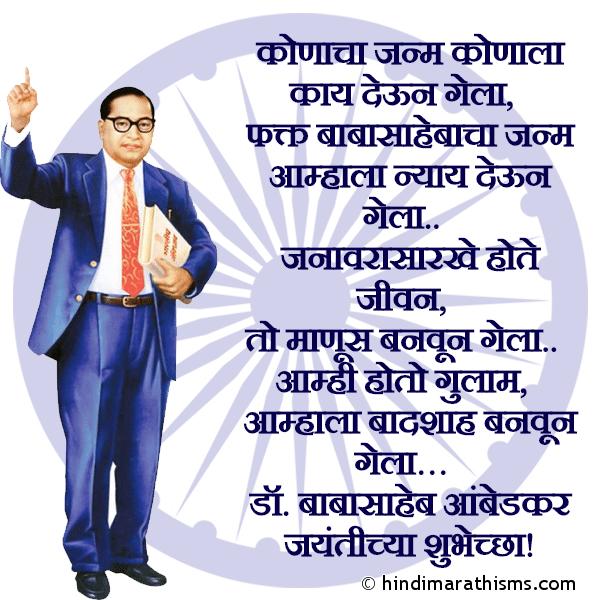 डॉ. बाबासाहेब आंबेडकर जयंतीच्या शुभेच्छा AMBEDKAR JAYANTI SMS MARATHI Image