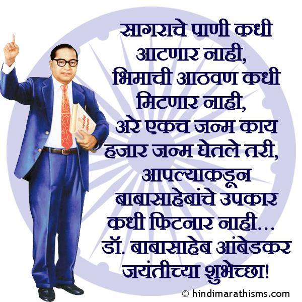 Babasaheb Ambedkar Jayantichya Shubhechha Image