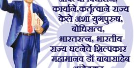Bhim Jayanti Chya Hardik Shubhechha Image