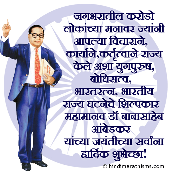 Bhim Jayanti Chya Hardik Shubhechha AMBEDKAR JAYANTI SMS MARATHI Image