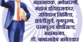 Dr Babasaheb Ambedkar Jayanti Wishes Image