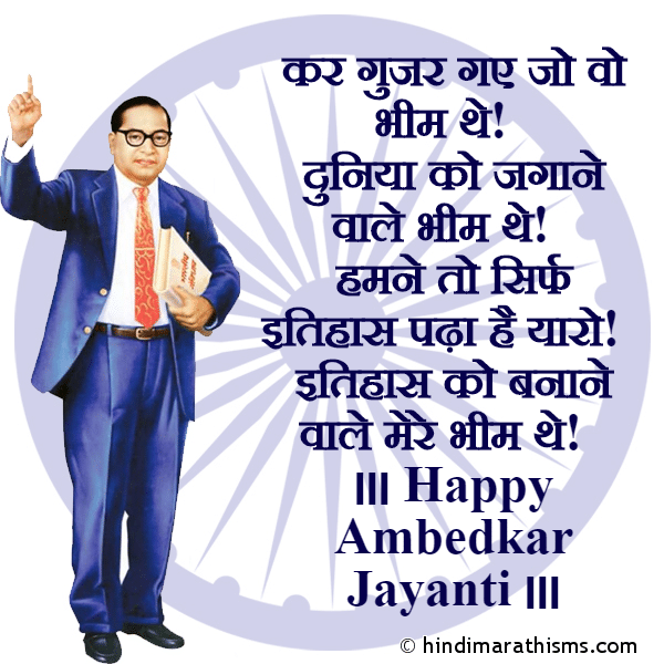 Happy Ambedkar Jayanti SMS Image