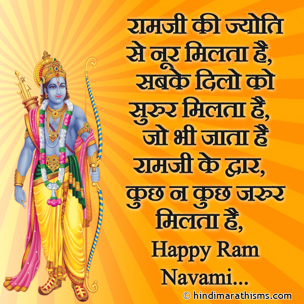 Happy Ram Navami SMS Hindi Image