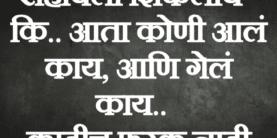 Itka Ekata Rahayla Shikloy Ki Image