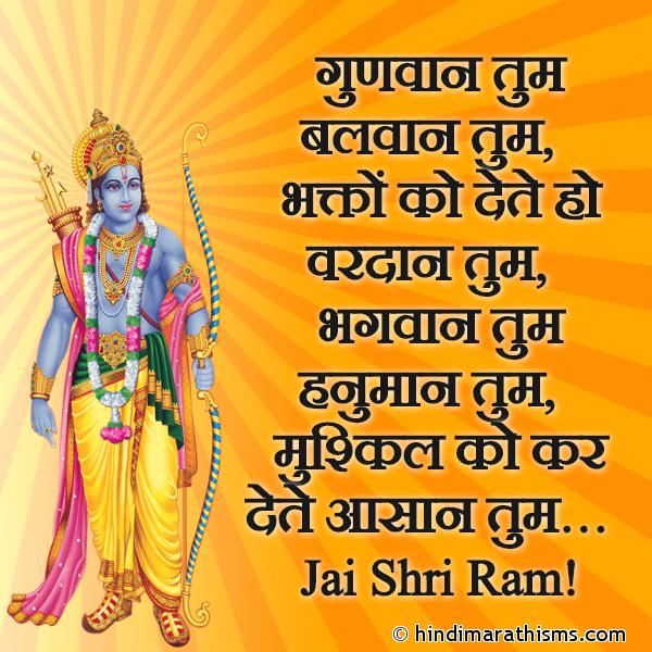Jai Shri Ram Status RAM NAVAMI SMS HINDI Image
