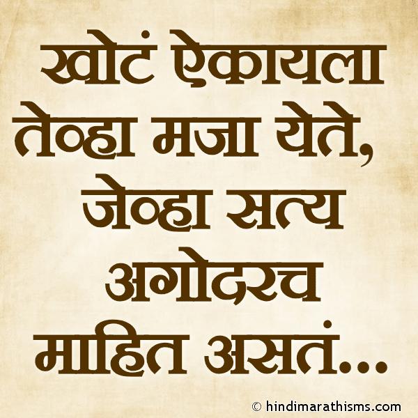 Khote Aikayala Tevha Maja Yete REAL FACT SMS MARATHI Image