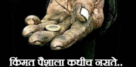 Kimmat Paishala Naste Image