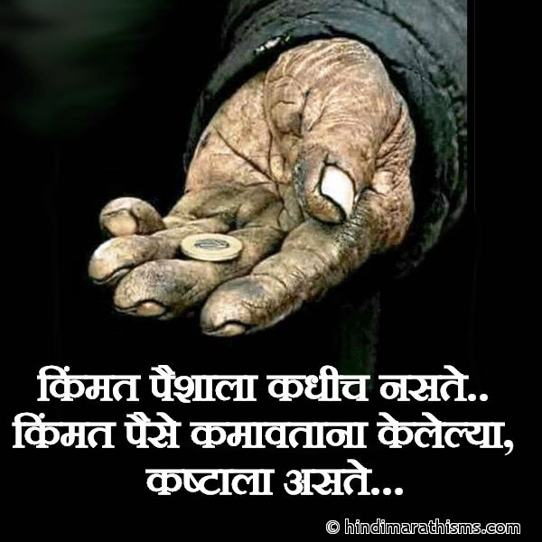 Kimmat Paishala Naste REAL FACT SMS MARATHI Image