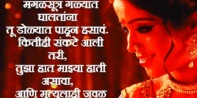 Marathi Love Msg for Husband Image