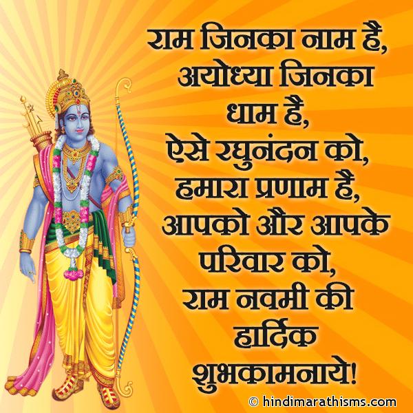 Ram Navami Ki Haardik Shubhkaamnaye Image