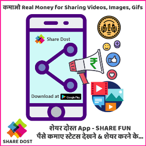 Share Dost App