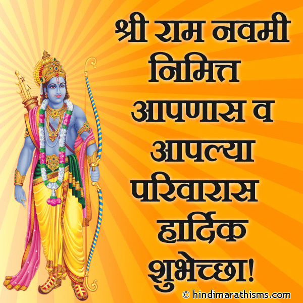 Shri Ram Navami Nimitta Hardik Shubhchha RAM NAVAMI SMS MARATHI Image