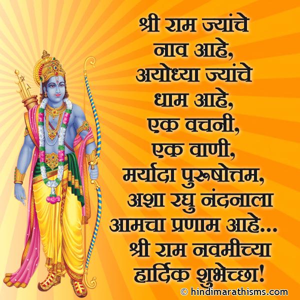 Shri Ram Navmichya Hardik Shubhechha Image