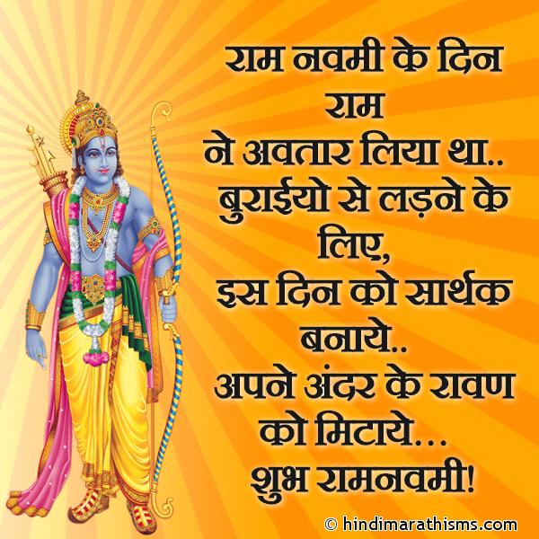 Shubh Ram Navami RAM NAVAMI SMS HINDI Image