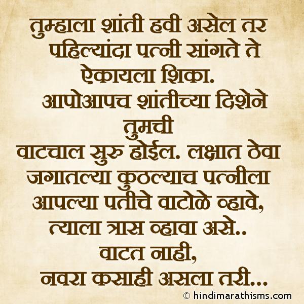 Tumhala Shanti Havi Asel Tar REAL FACT SMS MARATHI Image