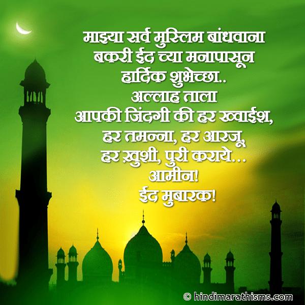 Bakri Eid Chya Hardik Shubhechha RAMZAN EID SMS MARATHI Image