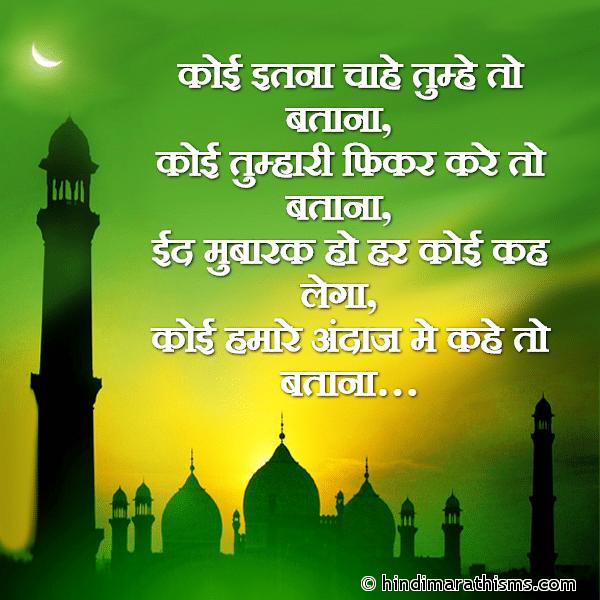 Eid Mubarak Ho SMS Image