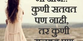 Ekti Jhali Mi Aaj Image