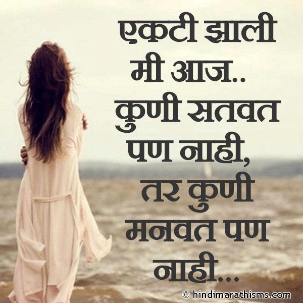 Ekti Jhali Mi Aaj SAD SMS MARATHI Image