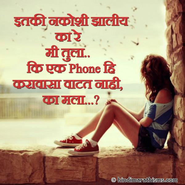 Itki Nakoshi Jhaliy Ka Mi SAD SMS MARATHI Image
