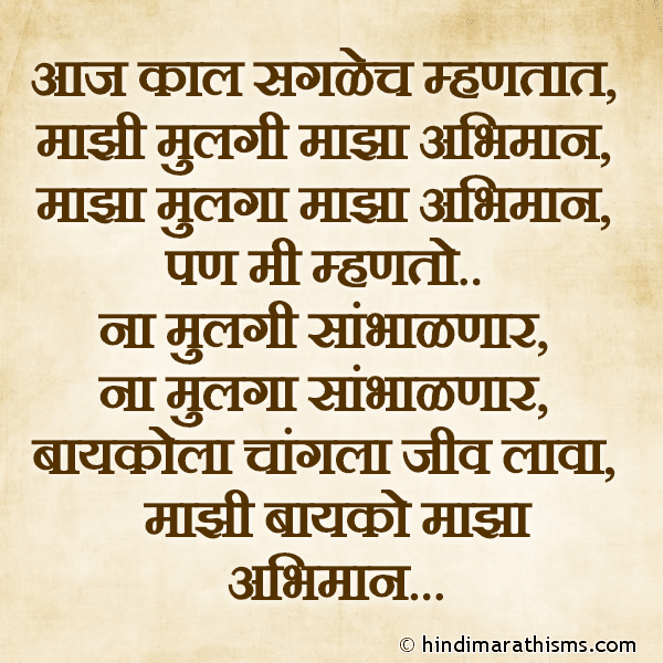 Majhi Bayko Majha Abhiman REAL FACT SMS MARATHI Image