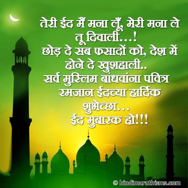 Ramjaan Eid Chya Hardik Shubhechha RAMZAN EID SMS MARATHI Image
