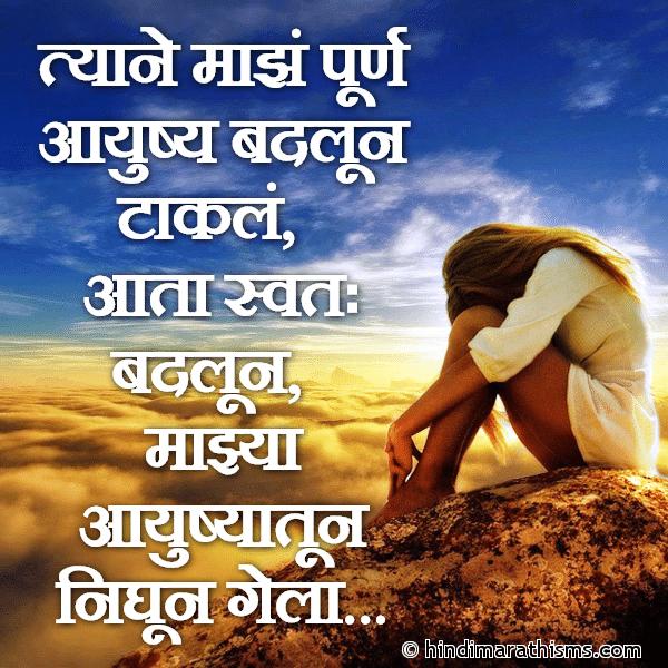 Tyane Majhe Aayush Badalun Takale Image
