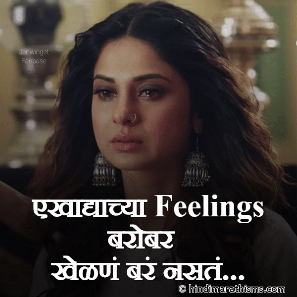 Konachya Feelings Barobar Khelne Bare Naste BREAK UP SMS MARATHI Image