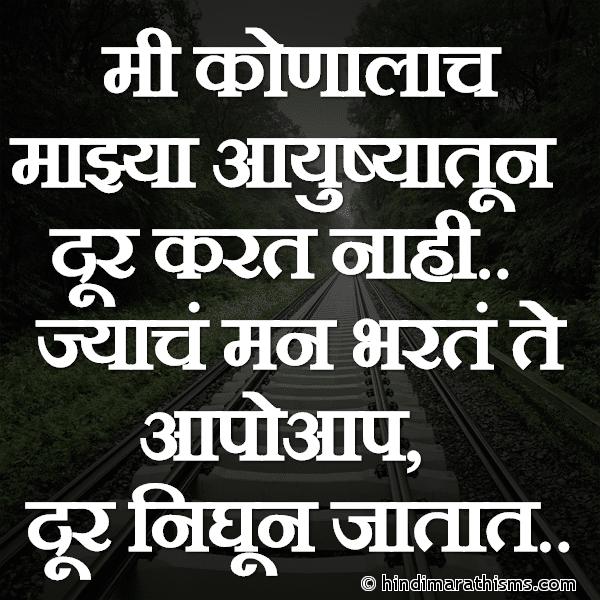 Mi Konalach Aayushyatun Dur Karat Nahi
