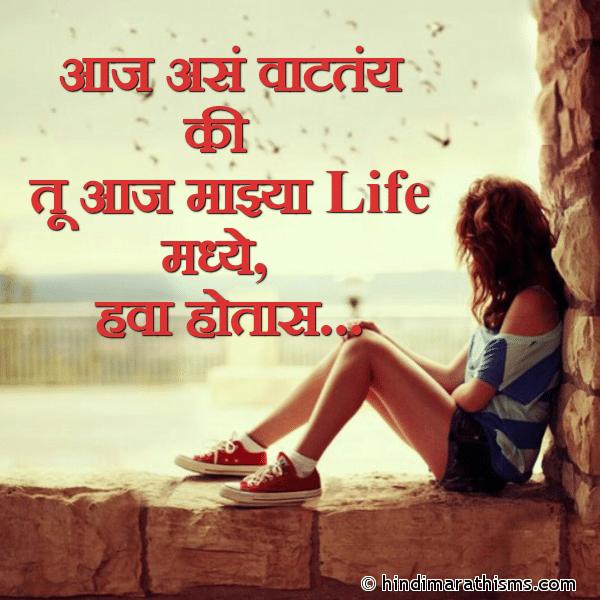 Tu Majhya Life Madhe Hava Hotas