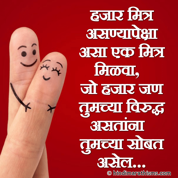 friendship dosti sms marathi फ्रेंडशिप मैत्री