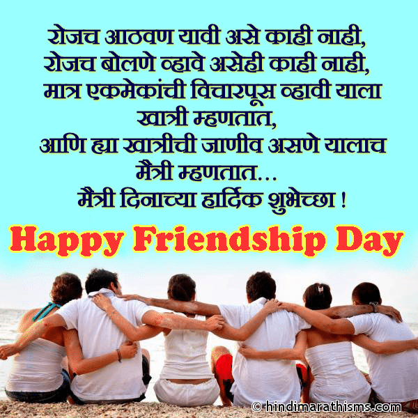 friendship day sms marathi collection best of