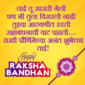 Rakshabandhnachya Shubhechha Tai Bahinisathi