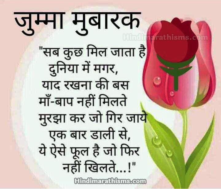 jumma mubarak quotes hindi हिंदी मराठी sms ✉ hindi