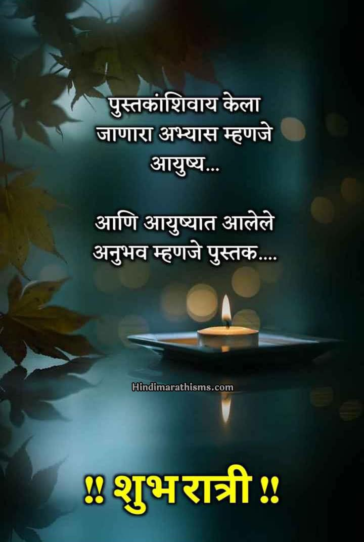 Shubh Ratri Message Marathi 500 More Best Good Night Sms Marathi