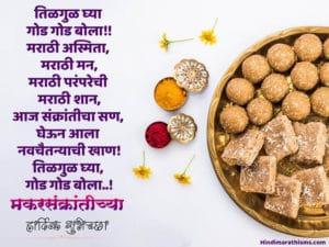 Sankrantichya Hardik Shubhechha