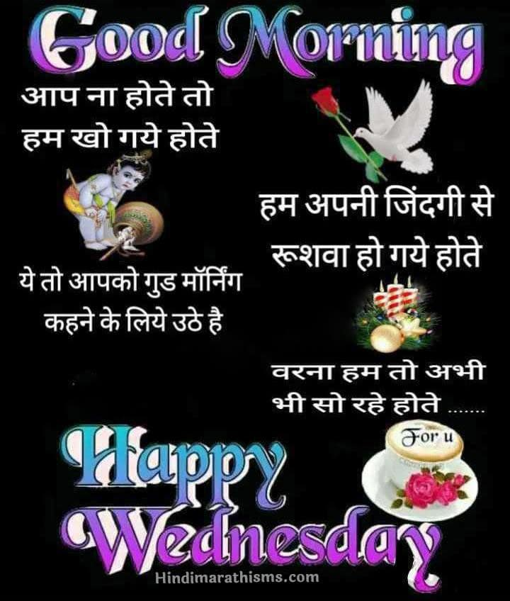 Download Good Morning Happy Wednesday Hindi Image More 500 Pictures Like This