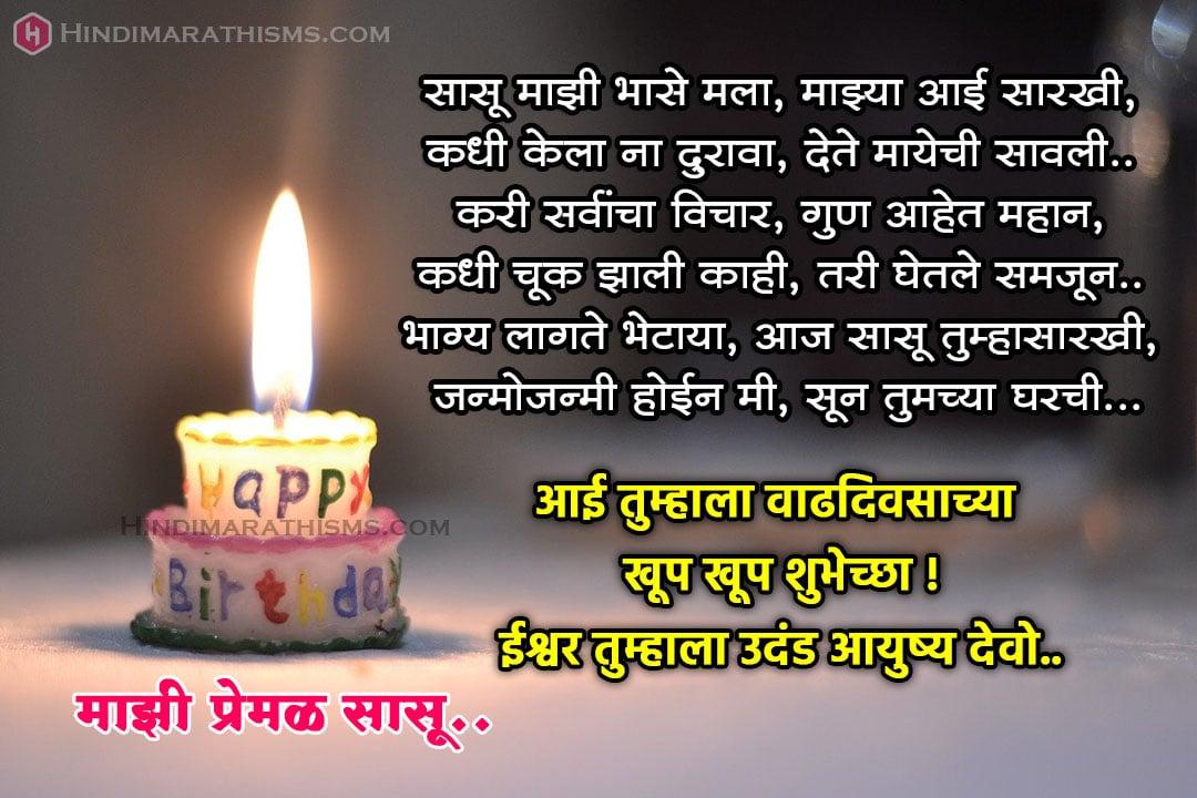 Birthday Wishes Marathi Birthday Status Marathi Birthday Sms Marathi