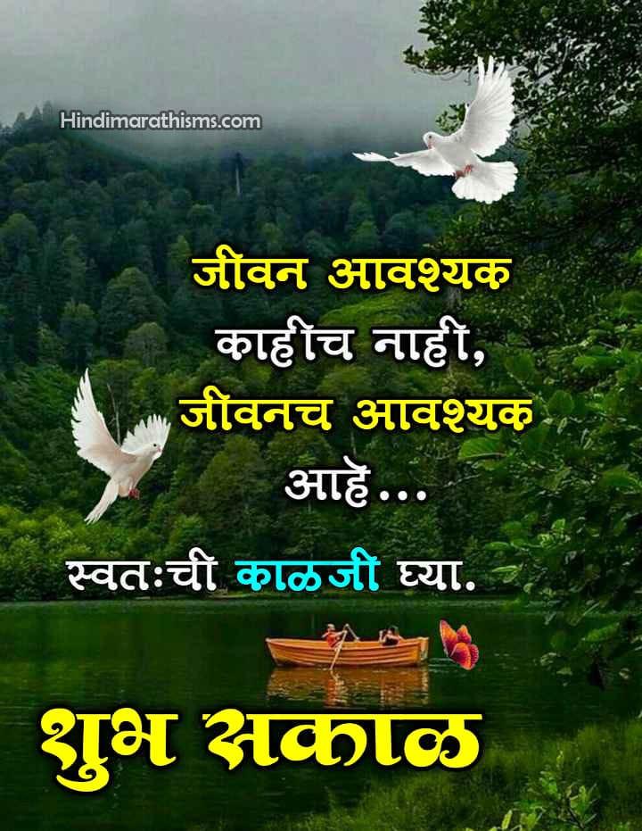 Good Morning Image Marathi